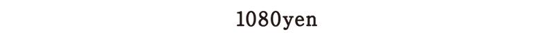 yen1080